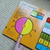 【臨時休校・家庭学習】小1で分数が理解できてしまう!~指で動かしながら算数を体感できる秀逸な「算数図鑑」