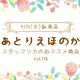 あとりえほのか【4/13 新商品紹介vol.114】