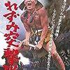 【映画感想】『いれずみ突撃隊』(1964) / 高倉健主演の異色戦争映画