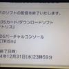 3DSバーチャルコンソールとパッケージのテトリスが2014年12月31日で配信終了に