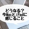 WWDC直前!今iPadOSとMacOSについて感じていること