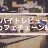 大学生のバイトレビュー【カフェチェーン編】
