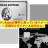 クレLaboの勝手な印象〜AMEXとダイナースの中の人のイメージ〜