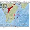 2016年07月13日 08時02分 宮崎県南部平野部でM3.2の地震