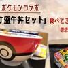 吉野家×ポケモンコラボ「ポケ盛牛丼セット」食べてきた!感想レポート