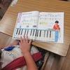 1年生:音楽 キーボードで弾く