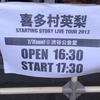 「喜多村英梨 STARTING STORY LIVE TOUR 2013」東京公演  参加感想