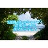3週間ぶりのキャンプ!沖縄東海岸の穴場、漢那ビーチでリフレッシュ!