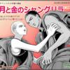 連載チベット漫画●『月と金のシャングリラ』第28回更新と単行本発売のお知らせ