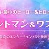 映画『アントマン&ワスプ』の感想と考察!【ちょっとネタバレ】最小で最強のバディ映画!