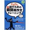 【英語の勉強】レベル・目的・準備