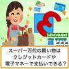 スーパー万代では現金払いだけ?クレジットカード、電子マネーは使えるか解説!