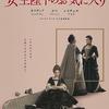 【映画】女王陛下のお気に入り 愛憎劇はどの時代でも