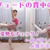 【YouTube】バレエ アチチュードの背中のコツ