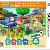 "3DSの「どうぶつの森」がアップデート!! (3DS ""Animal Crossing"" updated !!)"