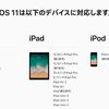 【朗報】iOS 11対応のiPhone 5s、あと一年延命できる?