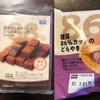 【シャトレーゼ】糖質大幅カットのどらやきと生チョコ!