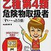 ≪危険物取扱者≫ 危険物取扱者試験 乙種4類 勉強方法!!