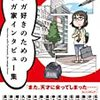 【読書感想】マンガ好きのためのマンガ家インタビュー集 ☆☆☆