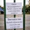 ついに(ベンジャシリ公園)も閉鎖になってしまいました。