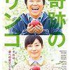 映画レビュー:奇跡のリンゴ