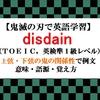 disdainの意味【鬼滅の刃の英語】上弦の鬼・下弦の鬼の関係性で例文、語源、覚え方(TOEIC上級・英検1級レベル)【マンガで英語学習】