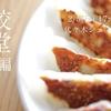 """【イベント】""""比較""""がコンセプトの「比較食堂」開催!第一回目は全国から美味い餃子を取り寄せます!"""