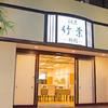 【オススメ5店】藤沢・辻堂茅ヶ崎・平塚・湘南台(神奈川)にある懐石料理が人気のお店