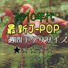 2010年代最新J-POP一週間エクササイズ★☆☆☆☆