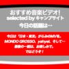 第262回【おすすめ音楽ビデオ!】今日は、日本・東京がらみのMVを!MONDO GROSSO、yahyel、そして最後の一組は…いずれも個性的なMVばかり。ぜひごらんあれ!、な毎日22:30更新中のブログです。