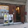 骨付肉専門 徳太郎 / 札幌市中央区南4条西3丁目 キタコーS4ビル 1F