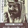 「砂漠の豹イブン・サウド―サウジアラビア建国史」(著: J.ブノアメシャン)を読みました