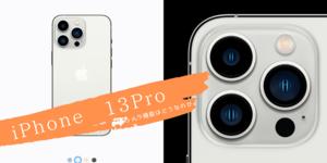 iPhone13Proのカメラ機能に注目 11Proとの違いは