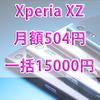 【10/22迄】Xperia XZを一括15000円、月額504円で運用する方法!その他キャンペーンID一覧!