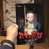 スタジオジブリ初のフル3DCG映画『アーヤと魔女』が公開決定!!映画館で予告を見たので内容を予想してみた⭐︎