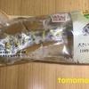 朝食!ファミリーマート ファミマベーカリー『大きいウインナー』を食べてみた!