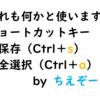 【PC】コピペの次に便利なショートカットキー【超初歩編】