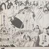 ワンピースブログ[三十二巻] 第302話〝最終楽章(フィナーレ)〟