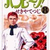 せきやてつじ『バンビ〜ノ!』8巻