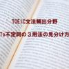【TOEIC文法頻出分野】to不定詞の3用法の見分け方