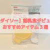 【ダイソー】離乳食デビューに揃えたいおすすめアイテム3選