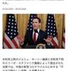 【新型コロナウイルス】米議会に中国の責任を問う法案が提出。