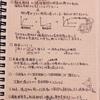 64日目:構造文章 06構造計画 まとめ②