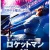 映画「ロケットマン 」※ネタバレあり