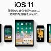 iOS11へアップデートする前に準備しておきたいこと