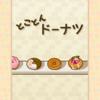 【ドーナツ】とことんドーナツの出だしだけ‼︎