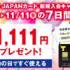 【11/11まで】11月のカード案件はYahoo!JAPANカードしかありません