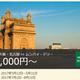 ANAプレエコ、インド行き期間限定運賃(Super Value Plus)、PP単価は7~8円。
