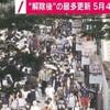 【新型コロナウィルス】東京都で新たに60人の感染確認 国民の意見まとめました