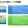 レノボが提供するソフトウェア選択型のNutanixノード~ThinkAgile HX認定ノードの登場!~